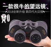 望遠鏡 手機雙筒望遠鏡高倍高清夜視10000望眼鏡演唱會特種兵 玩趣3C