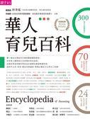 (二手書)華人育兒百科(2016新知增修版)