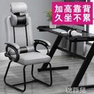 電競椅 辦公椅舒適電腦椅家用學生會議椅弓形網椅麻將宿舍簡約靠背座椅子 MKS韓菲兒