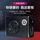 車載低音炮12v24v重低音超薄汽車改裝大功率專用音箱無線藍芽音響 快速出貨