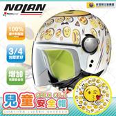 [安信騎士] 義大利Nolan GREX G1.1 FANCY 親吻 愛心 小孩專用 童帽 兒童 3/4罩 安全帽 表情