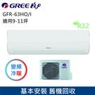 (((全新品))) GREE 格力 9-11坪飛瑞頂級旗艦型變頻冷暖分離式冷氣GFR-63HO/I R32 一級能效 含基本安裝