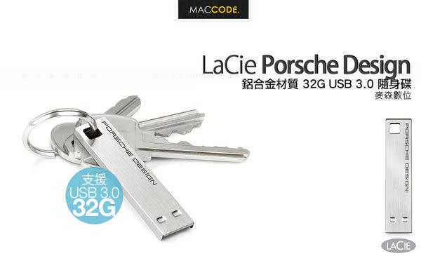 Lacie Porsche Key 32G USB 3.0 隨身碟 鋁合金材質 Porsche Design