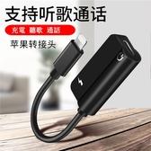 雙lightting 蘋果耳機轉接頭 轉換器 iphone XS MAX XR X/8/7 手機充電聽歌通話 轉接器