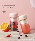 榨汁機 歐覓榨汁機家用便攜式水果學生宿舍小型充電動迷你榨汁杯炸果汁機 艾家