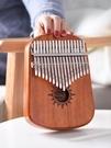 拇指琴 byla巴麗拇指琴卡林巴17音kalimba初學者樂器手指拇琴卡琳巴琴 零度 免運