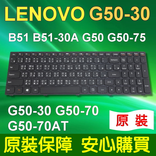LENOVO 聯想 G50-30 系列 筆電 鍵盤 B51 B51-30 B51-30A B51-35 B51-35A B51-80 B51-80A G50 G50-75 G50-30 G50-40 G50-45 G50-70