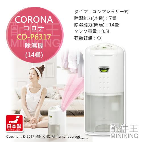 【配件王】日本代購 日本製 一年保固 CORONA CD-P6317 衣物乾燥 除濕機 14疊 水箱3.5L