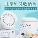 創意兒童乳牙盒可愛牙齒收納盒寶寶胎毛收藏盒【淘嘟嘟】