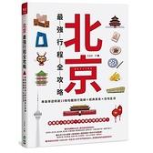 北京最強行程全攻略(專業導遊精選15條地鐵旅行路線X經典美食X在地生活)