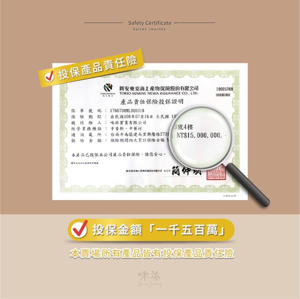 【味旅嚴選】|藥燉排骨|Chinese Herbal Ribs Materials|藥膳包|一包