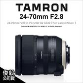 Tamron 騰龍 SP 24-70mm F2.8 Di VC USD G2 A032  公司貨 FOR N/C 24期0利率 ★薪創數位