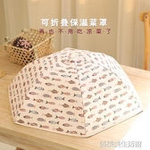 保溫菜罩可折疊防塵保鮮罩秋冬飯菜罩加大加厚保溫罩家用餐桌罩 【春節狂歡go】
