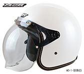 【M2R MO1 MO-1 素色 珍珠白 泡泡鏡 復古帽 半罩 安全帽】騎士帽、可自取