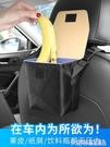 車載垃圾桶垃圾袋汽車內用掛式多功能收納置物箱創意時尚車上用品 極速出貨