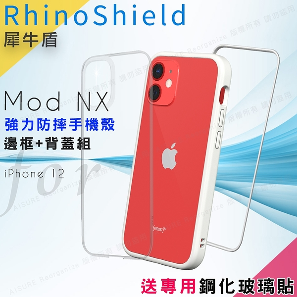 RhinoShield 犀牛盾 Mod NX 強力防摔邊框+背蓋手機殼 for iPhone 12 -白色 送專用鋼化玻璃貼