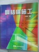 【書寶二手書T9/大學理工醫_YKU】鋼結構施工_許燕輝