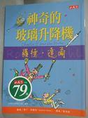【書寶二手書T1/兒童文學_LKP】神奇的玻璃升降機_羅德.達爾