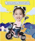 麥豆兒童三輪車寶寶嬰兒手推車幼兒腳踏車1-3-5歲小孩童車自行車 艾莎嚴選YYJ