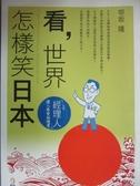 【書寶二手書T1/地理_JON】看世界怎樣笑日本_早隆, 楊明綺、王欣梅