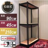 折扣碼LINEHOMES 【探索 】90x45x210 公分三層奢華黑色免螺絲角鋼架整理架層架展示架 櫃