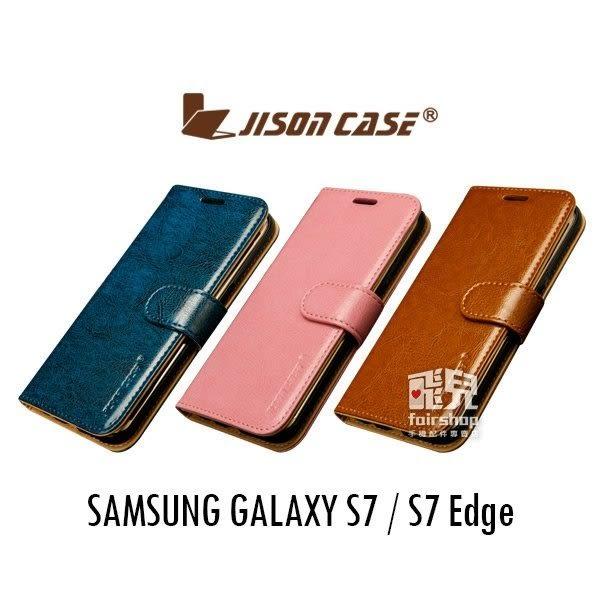 【妃凡】奢華質感 JISONCASE SAMSUNG S7/S7 Edge 磁扣皮套 側翻 手機套 保護套 (K)