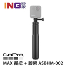 【映象攝影】GoPro MAX握把+腳架 ASBHM-002 台閔公司貨 MAX自拍延長桿/自拍棒