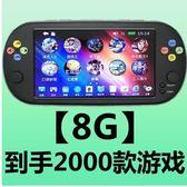 掌上PSP游戲機掌機小型便攜式懷舊款FC學生兒童老式GBAS9000A拳皇 aj15805【花貓女王】