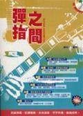 (二手書)吉他手冊系列叢書:彈指之間十版