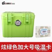 防潮箱 單反相機防潮箱攝影器材配件乾燥箱鏡頭防霉箱安全收納密封箱 第六空間 MKS