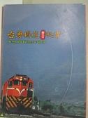 【書寶二手書T6/音樂_CNV】台灣鐵道聲音紀實_合輯