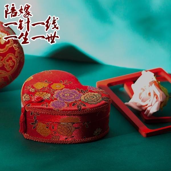 愛心款婚慶針線包結婚針線盒陪嫁嫁妝新娘家用布藝縫紉套裝回送禮 夏季新品