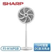 [SHARP 夏普]16吋 自動除菌離子 DC直流馬達立扇 PJ-H16PGB