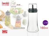 日本iwaki K5032-BK 玻璃調味瓶/調味料罐/醬油罐-160ml(M)《Mstore》