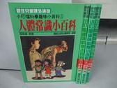 【書寶二手書T8/少年童書_OOA】小叮噹常識小百科-人體常識_物理常識_益智謎語等_共4本合售