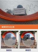 室外道路交通廣角鏡凸面鏡60cm公路反光鏡路口轉彎鏡凹凸鏡防盜鏡 【快速出貨】