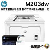 【搭CF230X原廠碳粉匣一支 登錄送好禮】HP LaserJet Pro M203dw 無線雙面雷射印表機