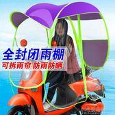 遮陽棚 電動車雨棚蓬遮陽傘折疊式防雨防曬新款摩托車擋風罩擋雨透明雨傘YXS『小宅妮時尚』