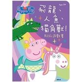 粉紅豬小妹 飛龍、人魚、獨角獸! 貼紙遊戲書