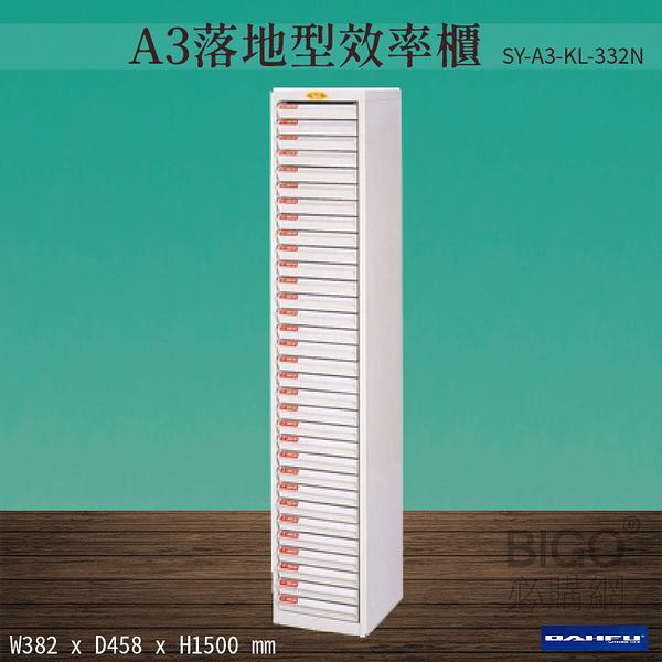 【台灣製造-大富】SY-A3-KL-332N A3落地型效率櫃 收納櫃 置物櫃 文件櫃 公文櫃 直立櫃 辦公收納
