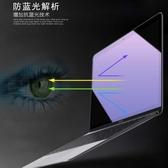 筆記本鋼化膜15.6寸防藍光防輻射屏幕膜