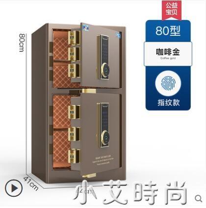 保險櫃家用辦公室雙門80cm1米1.2米1.5米全鋼防盜隱形指紋密碼大型wifi智慧保險箱 NMS小艾新品