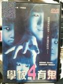 挖寶二手片-D76-正版DVD-日片【學校是4有鬼】-豐田真唯未 瀨斗史輝(直購價)海報是影印