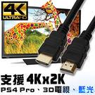 限時下殺1元! HDMI to HDMI 4K高清視頻影音傳輸線 90cm