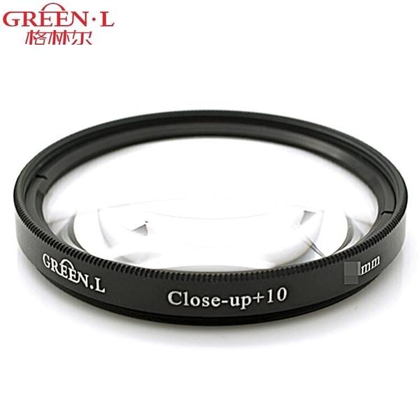 【南紡購物中心】Green.L窮人微距鏡62mm近攝鏡(close-up +10放大鏡)Macro Mirco-料號G1062