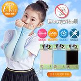 兒童防蚊露指袖套 抗UV防曬涼感袖套 兒童袖套~DK襪子毛巾大王