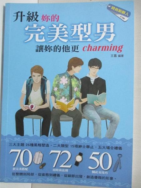 【書寶二手書T5/兩性關係_APA】升級妳的完美型男:讓妳的他更charming_王嘉