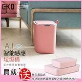 【EKO】智慧型感應垃圾桶超顏值系列星雲粉-再贈粉色附蓋收納盒2入