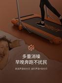 跑步機 百派跑步機家用款小型折疊健身宿舍超靜音室內折疊式走步平板減震 風馳