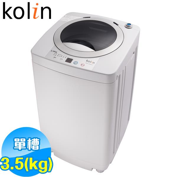 開學必敗!KOLIN 歌林 3.5KG 單槽迷你洗衣機 BW-35S03 不銹鋼內槽 外宿 小資族